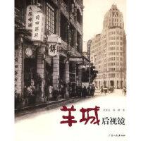 【新书店正版】影像-《羊城后视镜》① 吴绿星,杨柳 广东人民出版社 9787218046747