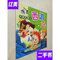 [二手旧书9成新]西游记 大战红孩儿 /不详 内蒙古少年儿童出版社