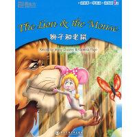 新东方 狮子和老鼠(附光盘)读故事,学英语,演戏剧1级