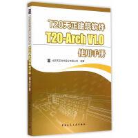 T20天正建筑软件 T20-Arch V1.0使用手册