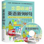出国旅游英语新900句 全新升级900句,全新语料,全新版式,这次给你一本不一样的900句!