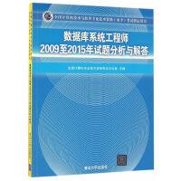 数据库系统工程师2009至2015年试题分析与解答