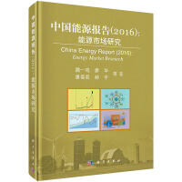 中国能源报告(2016):能源市场研究