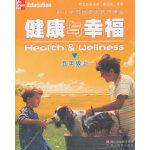中小学国际健康教育课程 健康与幸福 五年级上