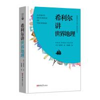 �x�典-希利���v世界地理(精�b本 名家名�g 足本,朱��霞 �g)