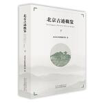 北京古迹概览(下)