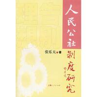 【二手旧书9成新】告别理想(人民公社制度研究)张乐天 上海人民出版社