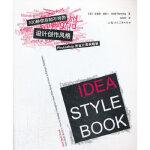 100种你非知不可的设计创作风格---Photoshop的设计案例精解,上海人民美术出版社,(韩)文龙泽金石一Well
