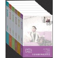 辛唐米娜经典悦读作品集(全6册)