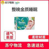 【苏宁红孩子】帮宝适干爽透气婴儿纸尿裤尿不湿大号XL128片男女宝宝