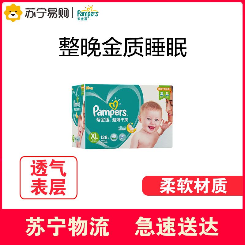 【苏宁红孩子】帮宝适干爽透气婴儿纸尿裤尿不湿大号XL128片男女宝宝透气表层,柔软材质