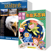 环球探索+小爱迪生・奇趣大百科组合2020年杂志订阅8月起订