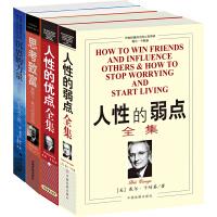 成功励志经典(套装共4册)卡耐基人性的弱点全集 人性的优点全集 拿破仑・希尔思考致富 沉思的力量