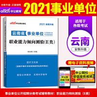 中公教育2021云南省事业单位公开招聘分类考试教材:职业能力倾向测验(E类)(全新升级)