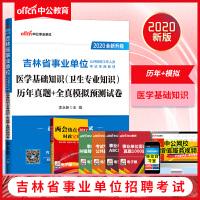 中公教育2020吉林省事业单位考试:医学基础知识(卫生专业知识)历年真题+全真模拟预测试卷(全新升级)