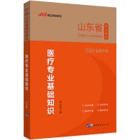 中公教育2021山东省事业单位考试辅导教材:医疗专业基础知识(全新升级)