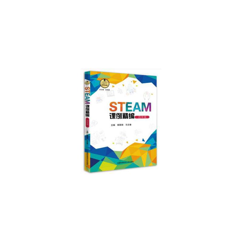STEAM课例精编 四年级 正版 郭琪琦,马文奎  9787312044908