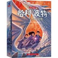 哈利波特与死亡圣器-纪念版 科幻侦探冒险成长小说 儿童文学 一二三四五六年级中小学生课外阅读科幻读物 9-11-12-