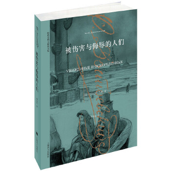 被伤害与侮辱的人们(陀思妥耶夫斯基文集) 又译作被侮辱与被损害的人,一部描写小人物的力作,展示了两个家庭的悲剧
