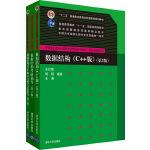 数据结构经典教材套装(套装共3册)