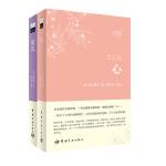 日本文学经典译丛 夏目漱石经典文学套装(心+哥儿)(日汉对照全译本)(套装共2册)