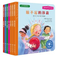 儿童情绪管理与性格培养绘本 第11辑 套装7本培养孩子自控力 输不起的丽莎 我当大姐姐了 妈妈我真的