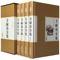 卡耐基全集(套装共4册) 励志心理学成功学 戴尔卡耐基口才学人际关系学