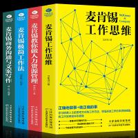 4册 麦肯锡工作法全套4册 麦肯锡极简工作法+工作思维+商务沟通与文案写作+教你做人力资源管理 问题分析思维方法领导力