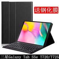 三星Tab S5e无线蓝牙键盘保护套10.5英寸T720外接键盘壳T725皮套