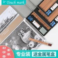 Touch mark素描铅笔套装初学者素描工具套装全套手绘铅笔绘画套装学生2B4B铅笔专业美术用品软中硬画笔炭笔