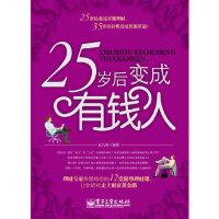【新书店正版】25岁后变成有钱人 赵凡禹 电子工业出版社 9787121105814