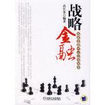 战略金融 高长春 机械工业出版社 9787111221869