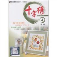 手工坊美好生活DIY-十字绣1(十字绣系列)阿瑛湖南美术出版社