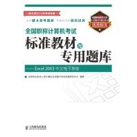 全国职称计算机考试标准教材与专用题库――Excel 2003中文电子表格