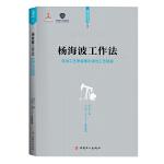杨海波工作法 ――采油工艺安装图识读与工艺组装