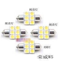 荣威350550750950W5改装LED阅读灯车内灯车顶内饰氛围灯 750 5件正白
