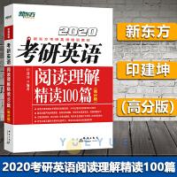 新东方:2020考研英语阅读理解精读100篇(高分版