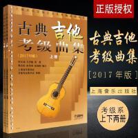 正版古典吉他考级曲集上下册(2017年修订版)上海音乐家协会音乐考