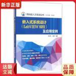 高技能人才培训丛书 嵌入式系统设计(LabVIEW编程)及应用实例 丛书 李长虹 李长虹,高勇著 9787512385