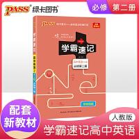 pass绿卡图书学霸速记高中英语2 必修第二侧 RJ版