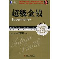 超级金钱(珍藏版)-华章经典金融投资.14