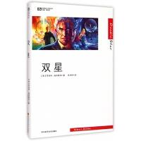 双星(精)/世界科幻大师丛书