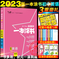 一本涂书初中英语 七八九年级通用2020版