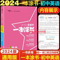 一本涂书初中英语七八九年级通用2022版