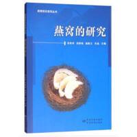 ZJ-燕窝的研究 中国质检出版社(原中国计量出版社) 9787502643966