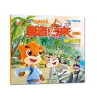 虹猫蓝兔勇者归来:凤凰岛求艺 广州虹猫蓝兔动漫科技有限公司 9787536578722