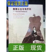 【二手旧书九成新】茜茜公主与匈牙利:1719世纪匈牙利贵族生活 /上海博物馆 编 上?