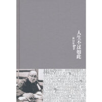 林语堂全集22:人生不过如此(精装) 林语堂 群言出版社 9787802561960