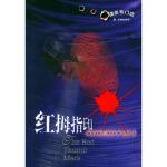 红拇指印 (英)奥斯汀・弗里曼,吴幸宜 译林出版社 9787806577288
