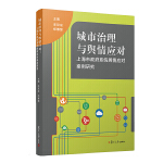城市治理与舆情应对:上海市政府系统舆情应对案例研究